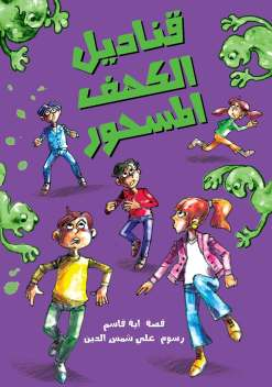 Teen Arabic books