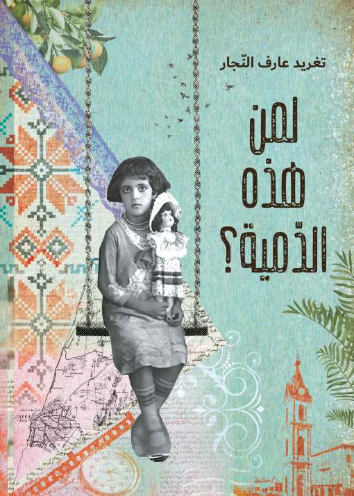 Arabic Teen books