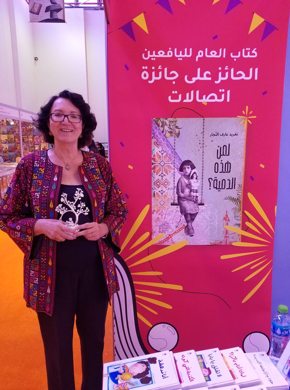 Itisalat Award