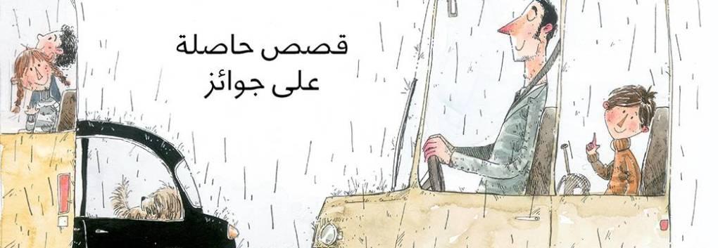 award winning arabic books