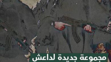 صورة مجموعة جديدة من داعش تنشط في مخيم الهول شرق الحسكة..تقتل وتحرق وتتوعّد وتُهدّد، وسط عجز ميليشيا قسد عن السيطرة
