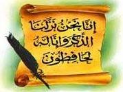 Maksud Penggunaan Dhamir (Kata Ganti) 'نحن' (Kami) Dalam al-Quran
