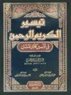 Tafsir Surat Al-Baqarah Ayat 284