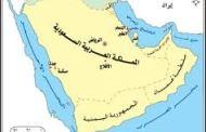 Sebab-Sebab Pemilihan Jazirah Arab Sebagai Tempat Awal Mula Risalah Islam