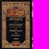 Ibnu Malik