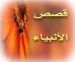 KISAH NABI LUTH Alaihis Salam