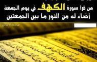 Keutamaan Orang Yang Mendengarkan Surat al-Kahfi Dibaca