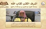 Syaikh Abdul Aziz bin Abdullah Alu Syaikh (Mufti Agung Kerajaan Arab Saudi)