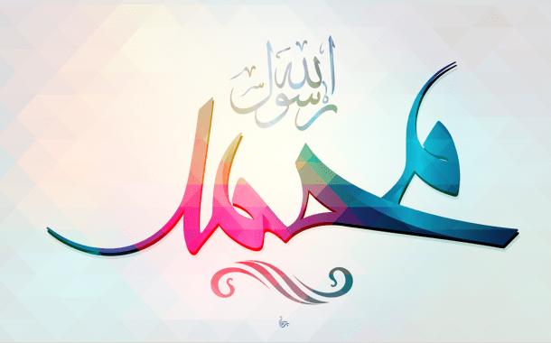 Ittiba' kepada Nabi shallallahu 'alaihi wasallam (bag.3)
