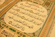 Surat Teragung di dalam Al-Qur'an