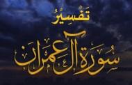 Tafsir Surat Ali Imran 81-83