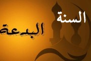 Ancaman Meninggalkan Sunnah Dan Mengikuti Bid'ah Dan Hawa Nafsu