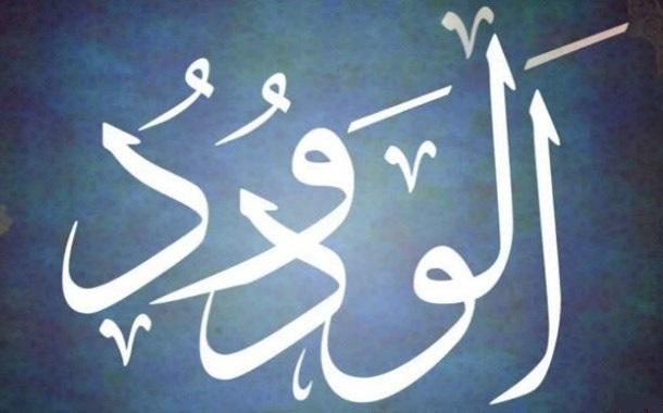 Al-Wadud, Maha Pengasih