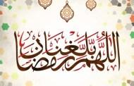 Sampaikan Kami ke Ramadhan