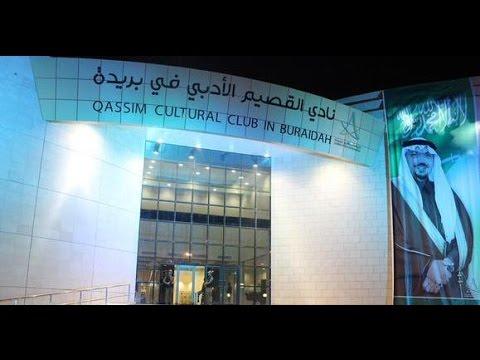 ندوة عن الأمكنة التاريخية في منطقة القصيم .. الاثنين القادم