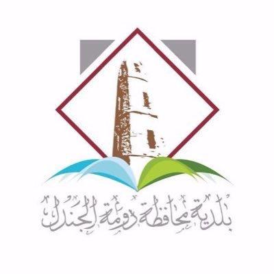 بلدية دومة الجندل تصادر كميات من المواد الفاسدة