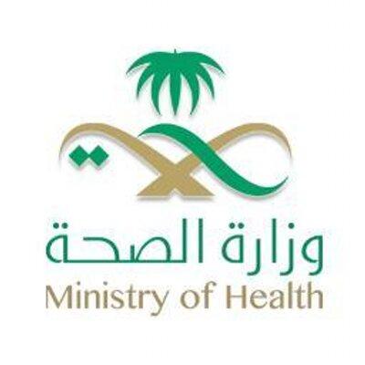الصحة تصدر قرارا بإعفاء عدد من قيادات مستشفى بقيق