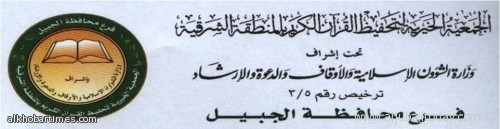 جمعية تحفيظ القران بالجبيل تبدأ التسجيل في حلقات تحفيظ القرآن الكريم