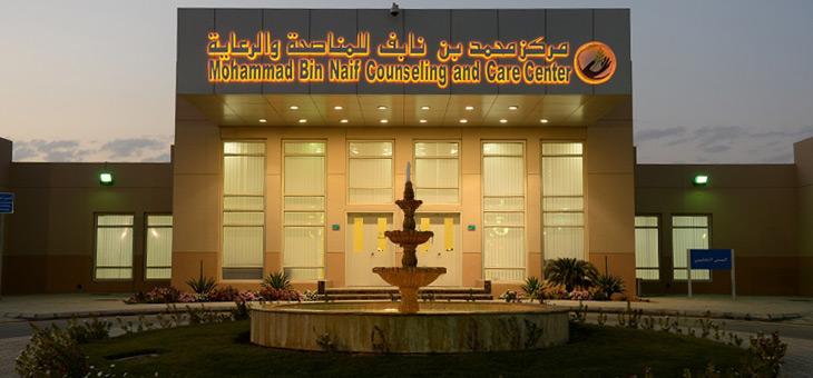 حملة الأمير نايف  تستضيف 500 حاجا من مركز المناصحة