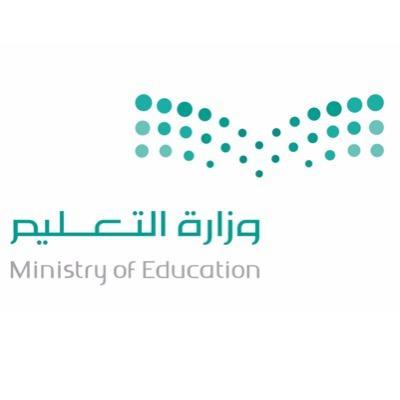 مؤقت للنقل الخارجي للمعلمين تطلقه وزارة التعليم