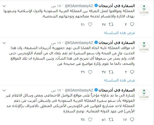 """السفارة السعودية في أذربيجان: لا صحة لدعم المملكة لمشروع الاعتراف """"الإبادة ضد الأرمن"""""""
