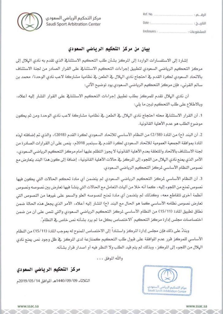 مركز التحكيم الرياضي يرفض طلب الهلال بقبول الاحتجاج على مشاركة لاعب الوحدة القرني
