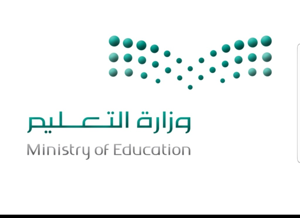 وزارة التعليم تصدر دليل المستثمر لإصدار التراخيص الاستثمارية