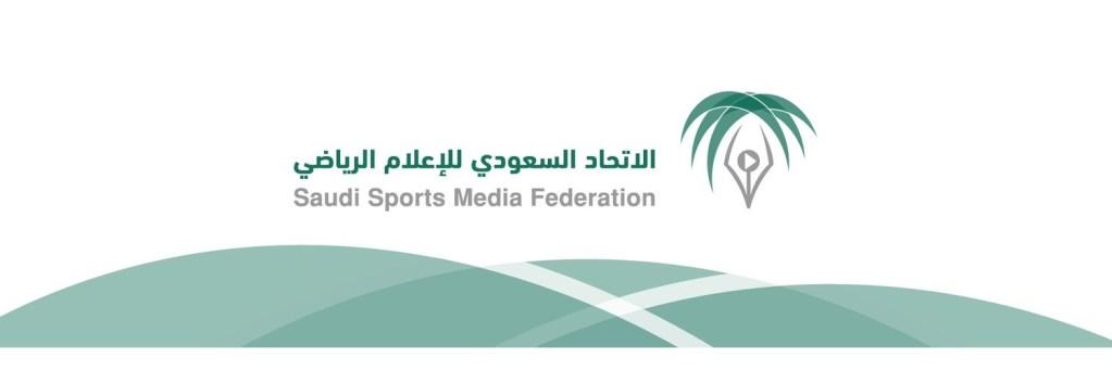 الاتحاد السعودي للإعلام الرياضي لأنمار: إعلامنا يقوم على الشفافية والوضوح وأمانة الكلمة ورصانتها