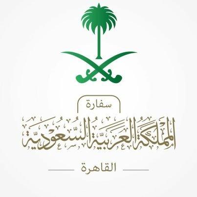 السفارة السعودية في القاهرة:احذروا الرسائل إلالكترونية الوهمية للحج والعمرة
