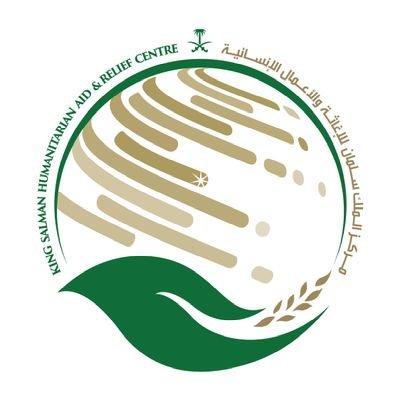 السعودية في المركز الخامس عالميا والأول عربياً في تقديم المساعدات الانسانية