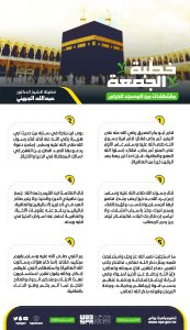 إمام وخطيب المسجد الحرام:الإجراءات الاحترازية في بلادنا شرعية قبل أن تكون علمية