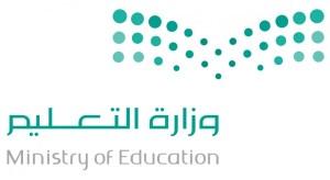 وزارة التعليم: حضور الطلاب للاختبار النهائي في المدرسة