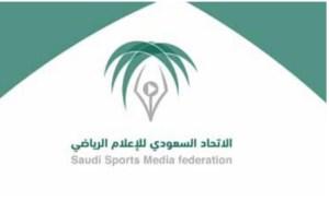 اتحاد الإعلام الرياضي يعتمد لائحة صندوق دعم الإعلاميين الرياضيين
