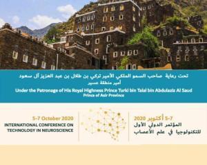 المؤتمر الدولي الأول للتكنولوجيا في علم الأعصاب
