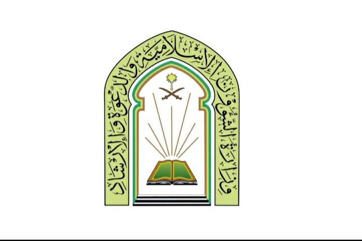 الشؤون الإسلامية: فتح 44 مسجداً وإغلاق 5 مساجد في الرياض والحدود الشمالية  بسبب 5 حالات كورونا بين صفوف المصلين