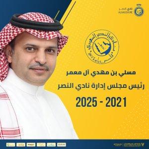 مسلي آل معمر بعد توليه منصب رئاسة النصر: الفريق يمتلك أفضل عناصر خلال الفترة الحالية