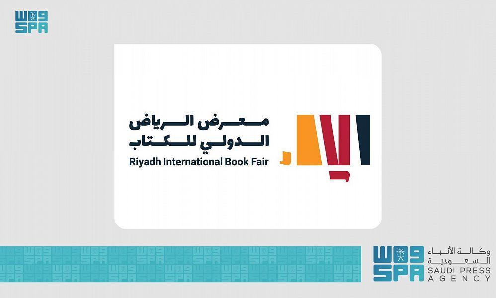 الأدب والنشر تعلن البرنامج الثقافي لمعرض الرياض الدولي للكتاب مطلع اكتوبر المقبل