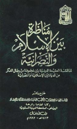 monazarah-islam-masi7iya