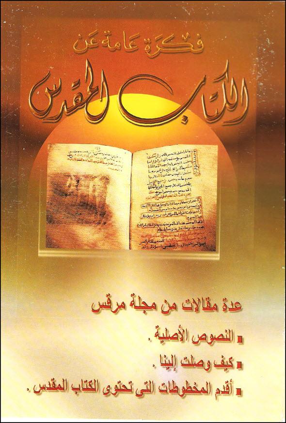 fikrah-3ammah