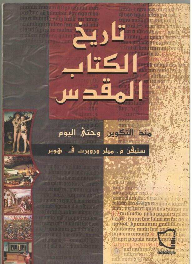 bible-history