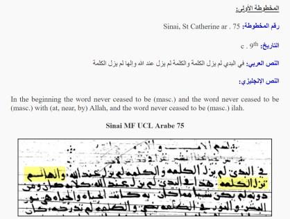 المخطوطة 1 وإلها لم تزل الكلمة