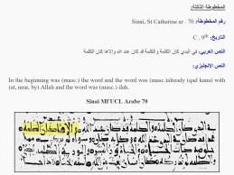 المخطوطة 3 وإلها كان الكلمة