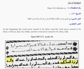 المخطوطة 4 وإله لم تزل الكلمة