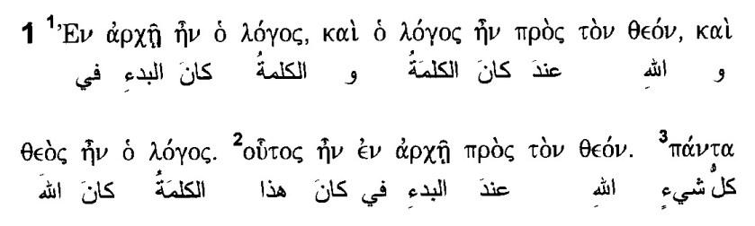في البدء كان الكلمة - يوناني عربي بين السطور
