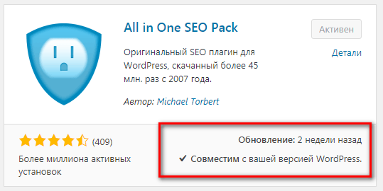 all in one seo pack1