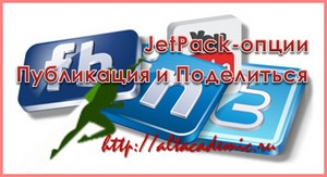 wordpress-plagin-jetpack