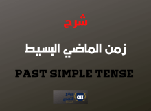 شرح زمن الماضي البسيط past simple tense