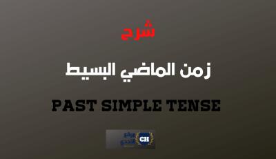 شرح زمن الماضي البسيط بالتفصيل Past Simple Tense بالتفصيل مع 10 تمارين