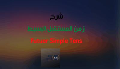شرح زمن المستقبل البسيط Future Simple مع will مع 10 تمارين