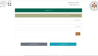 الآن رابط كشف الراتب وزارة التربية والتعليم  2020 الشهر الحالي المعلمين